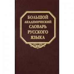 Большой академический словарь русского языка. Том 26. Скорее-Сом