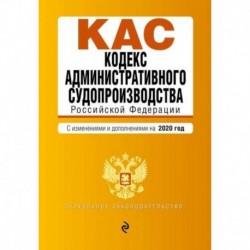 Кодекс административного судопроизводства Российской Федерации. Текст с последними изменениями и допополнениями на 2020