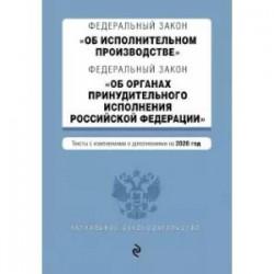 Федеральный закон 'Об исполнительном производстве'. Тексты с последними изменениями и дополнениями на 2020 год