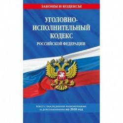 Уголовно-исполнительный кодекс Российской Федерации: текст с последними изменениями и дополнениями на 2020 год
