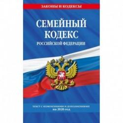 Семейный кодекс Российской Федерации: текст с последними изменениями и дополнениями на 2020 год
