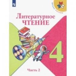 Литературное чтение. 4 класс. Учебник. В 2-х частях. ФП. ФГОС