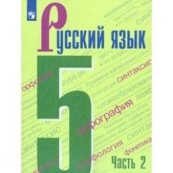 Русский язык. 5 класс. Учебник. В 2-х частях. ФП