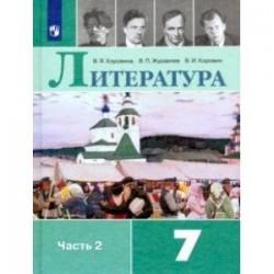 Литература. 7 класс. Учебник. В 2-х частях. ФП. ФГОС