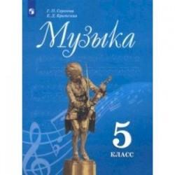 Музыка. 5 класс. Учебник. ФП