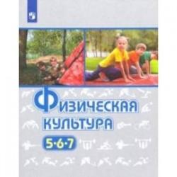 Физическая культура. 5-7 класс. Учебник