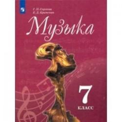 Музыка. 7 класс. Учебник. ФП