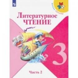 Литературное чтение. 3 класс. Учебник. В 2-х частях. ФП. ФГОС