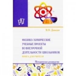 Физико-химические учебные проекты во внеурочной деятельности школьников. Книга для учителя