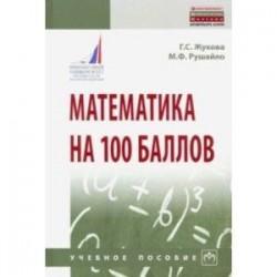 Математика на 100 баллов. Учебное пособие