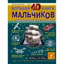 Большая 4D-книга для мальчиков с дополненной реальностью