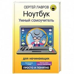 Ноутбук. Умный самоучитель для начинающих. Просто и понятно
