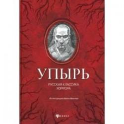 Упырь: русская классика хоррора