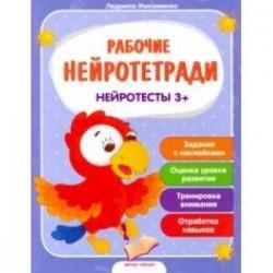 Нейротесты 3+. Книжка с наклейками