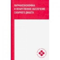 Фармакоэкономика и лекарственное обеспечение сахарного диабета