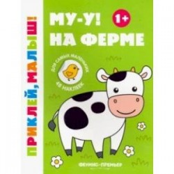 Му-у! На ферме 1+. Книжка с наклейками