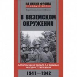 В вяземском окружении. Воспоминания бойцов 6й дивизии народного ополчения. 1941—1942