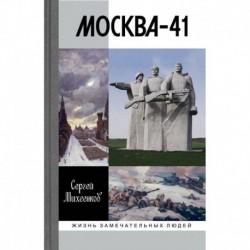Москва-41