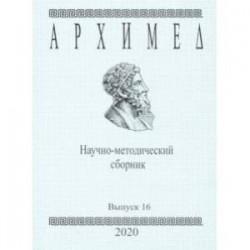 Архимед. Научно-методический сборник. Выпуск №16