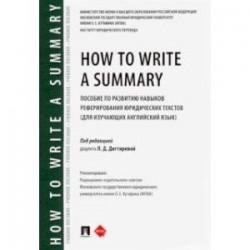How to Write a Summary. Пособие по развитию навыков реферирования юридических текстов