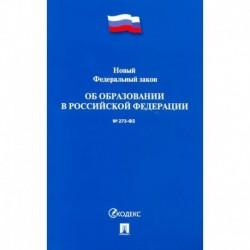 Об образовании в Российской Федерации № 273-ФЗ