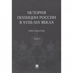 История полиции России в XVIII-XIX веках.