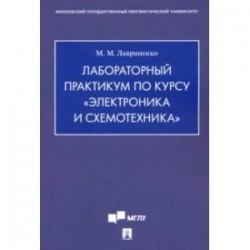 Лабораторный практикум по курсу 'Электроника и схемотехника'