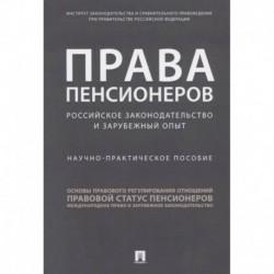Права пенсионеров: российское законодательство и зарубежный опыт. Научное практическое пособие