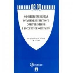 Федеральный закон 'Об общих принципах организации местного самоуправления в РФ' №131-ФЗ