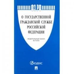 Федеральный закон 'О государственной гражданской службе РФ' № 79-ФЗ