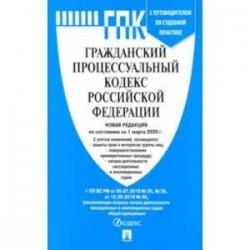 Гражданский процессуальный кодекс РФ на 01.03.20