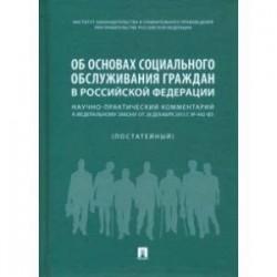 Об основах социального обслуживания граждан в Российской Федерации. Научно-практический комментарий