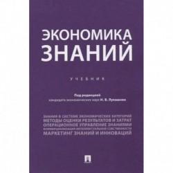 Экономика знаний.Учебник