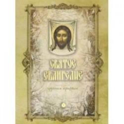 Святое Евангелие на русском языке крупным шрифтом