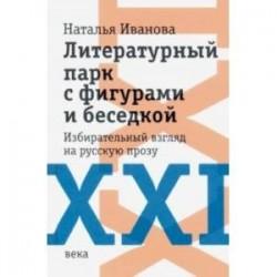 Литературный парк с фигурами и беседкой. Избирательный взгляд на русскую прозу XXI века