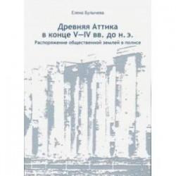 Древняя Аттика в конце V-IV вв. до н.э. Распоряжение общественной землей в полисе