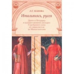 Итальянясь, русея. Данте и Петрарка в художественном дискурсе Серебряного века от символистов до