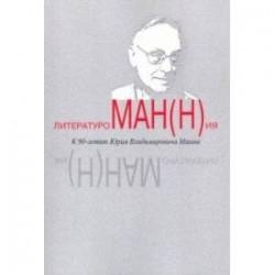 Литературоман(н)ия. К 90-летию Ю.В. Манна