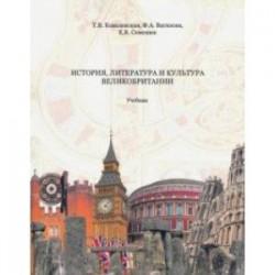 История, литература и культура Великобритании. Учебник