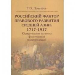 Российский фактор правового развития Средней Азии: 1717-1917. Юридические аспекты фронтирной модерн.