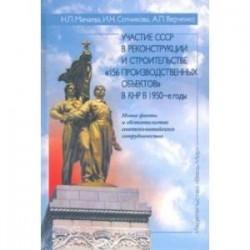 Участие СССР в реконструкции и строительстве '156 производственных объектов' в КНР в 1950-е годы