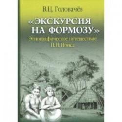 'Экскурсия на Формозу'. Этнографическое путешествие П.И. Ибиса
