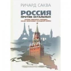 Россия против остальных. Кризис мирового порядка после окончания холодной войны