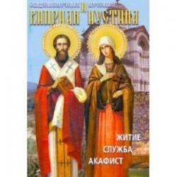 Святые священномученик Киприан и мученица Иустина. Житие, служба, акафист