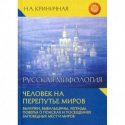 Русская мифология. Человек на перепутье миров