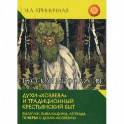 Русская мифология. Духи - 'хозяева' и традиционный крестьянский быт