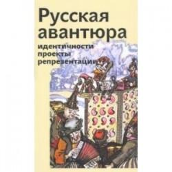 Русская авантюра: индентичности, проекты, репрезентации