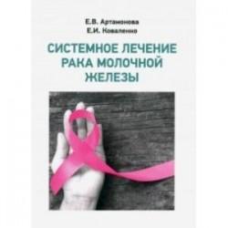 Системное лечение рака молочной железы