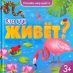 Кто где живет? Энциклопедия для малышей