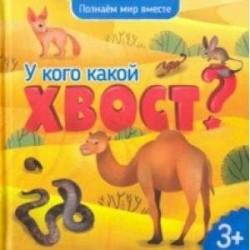 У кого какой хвост? Энциклопедия для малышей
